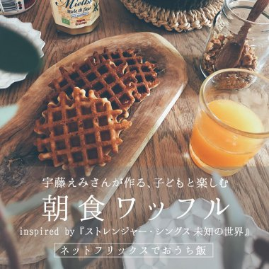 飲料・食品 カジュアル シズル感 シンプル スタイリッシュ・おしゃれ ナチュラル・爽やかのバナーデザイン