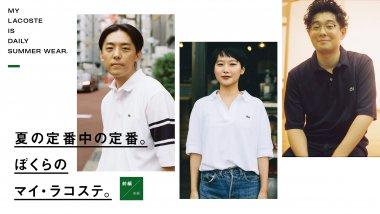 ファッション メディア・イベント カジュアル シンプル スタイリッシュ・おしゃれ メンズライクのバナーデザイン