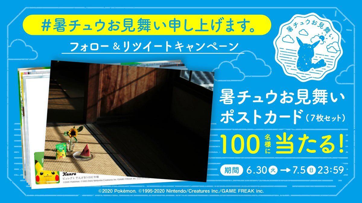 旅行・観光 飲料・食品 イラスト カジュアル かわいい キャンペーン スタイリッシュ・おしゃれ ポップ ロゴのバナーデザイン