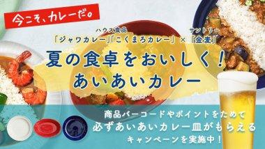 飲料・食品 カジュアル かわいい キャンペーン スタイリッシュ・おしゃれ ナチュラル・爽やか ポップのバナーデザイン