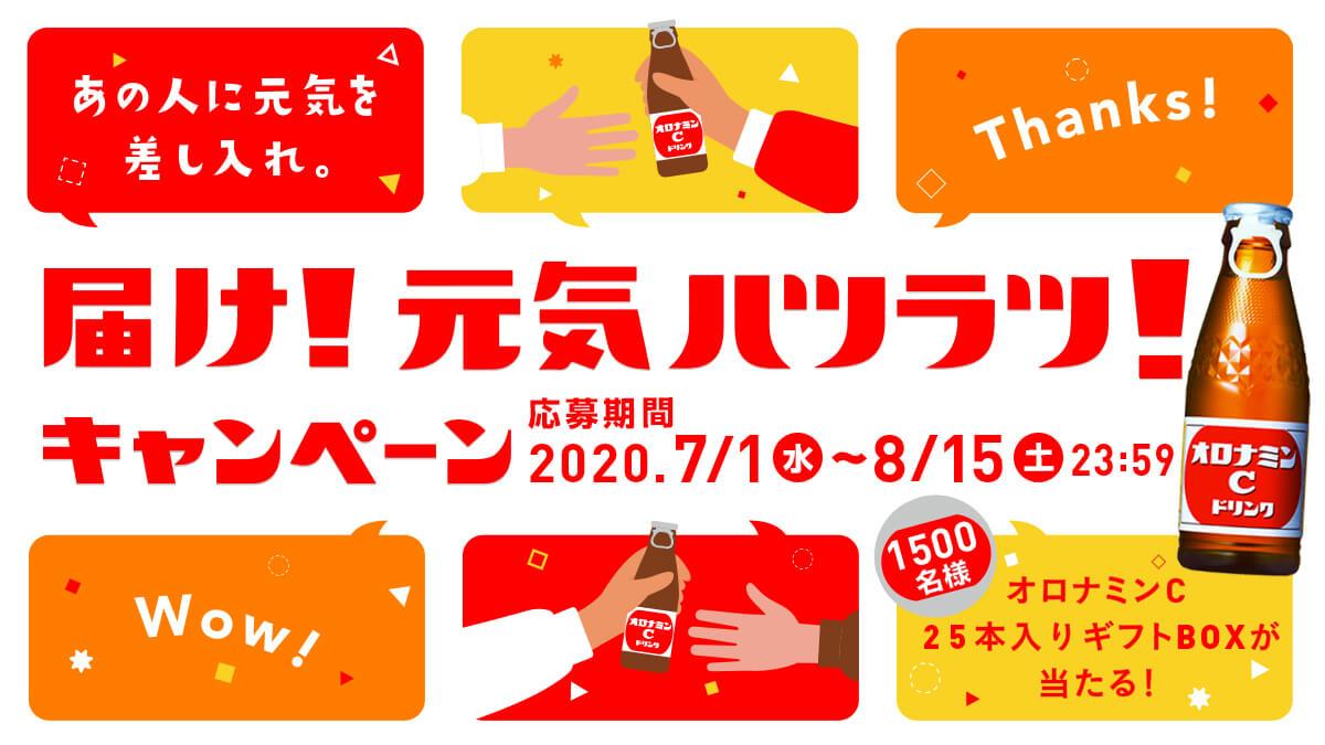 飲料・食品 イラスト カジュアル かわいい キャンペーン スタイリッシュ・おしゃれ ナチュラル・爽やかのバナーデザイン