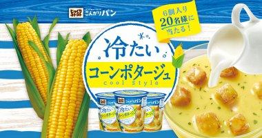 飲料・食品 カジュアル キャンペーン シズル感 スタイリッシュ・おしゃれのバナーデザイン