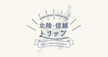 旅行・観光 イラスト カジュアル かわいい シンプル スタイリッシュ・おしゃれ ポップ メンズライク ロゴのバナーデザイン