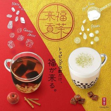 飲料・食品 イラスト お正月 カジュアル かわいい シズル感 スタイリッシュ・おしゃれ ポップ 和風 高級感・シックのバナーデザイン