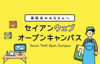 学校・教育 イラスト カジュアル かわいい シンプル スタイリッシュ・おしゃれ ポップのバナーデザイン