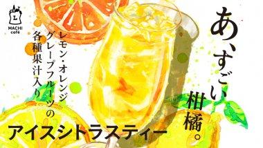 飲料・食品 イラスト カジュアル かわいい シズル感 スタイリッシュ・おしゃれ ポップのバナーデザイン