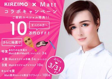 美容・コスメ カジュアル かわいい キャンペーン スタイリッシュ・おしゃれ ポップ 切り抜きのバナーデザイン
