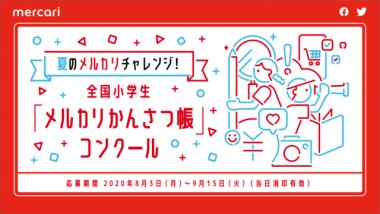 学校・教育 イラスト カジュアル かわいい キャンペーン スタイリッシュ・おしゃれ ポップのバナーデザイン