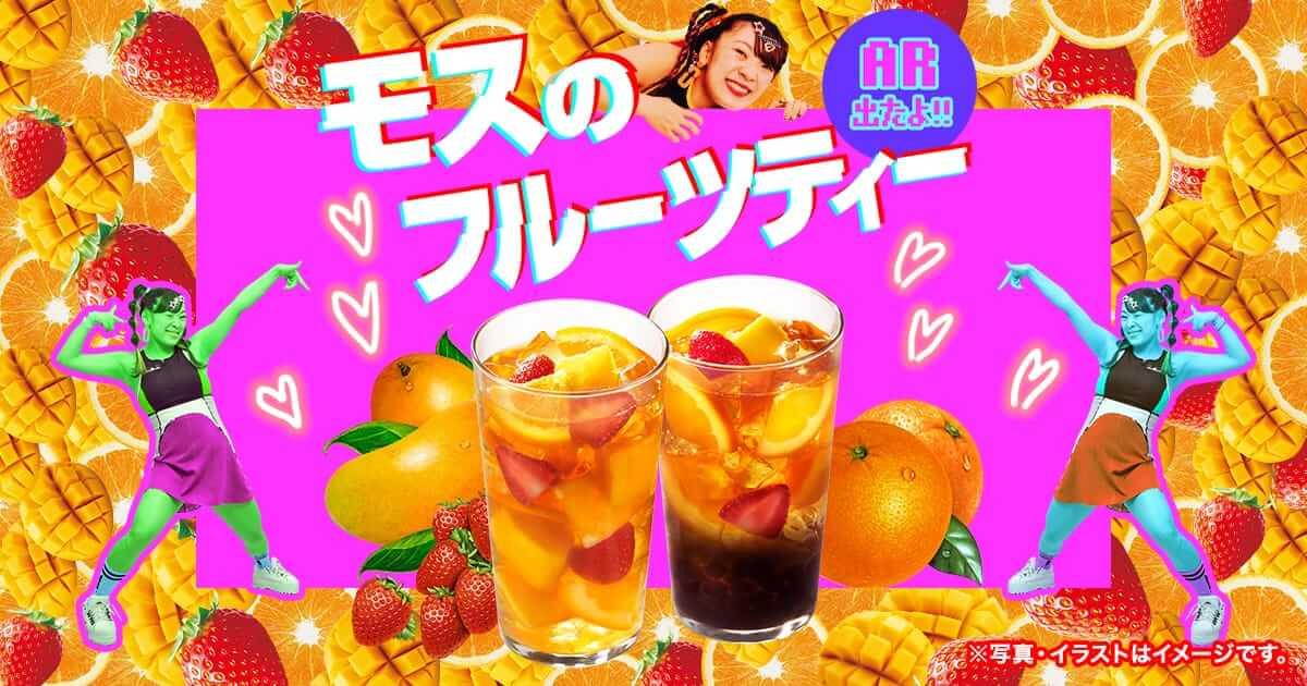 メディア・イベント 飲料・食品 カジュアル かわいい キャンペーン スタイリッシュ・おしゃれ ネオン ポップのバナーデザイン