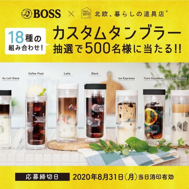 飲料・食品 カジュアル キャンペーン シンプル スタイリッシュ・おしゃれ ポップ ロゴのバナーデザイン