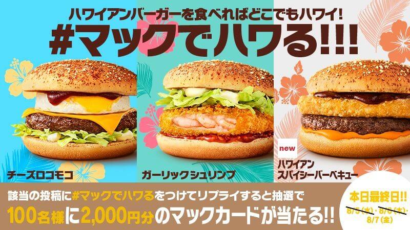 飲料・食品 イラスト カジュアル かわいい キャンペーン スタイリッシュ・おしゃれ ポップ 切り抜きのバナーデザイン