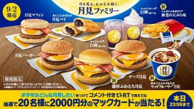 飲料・食品 カジュアル キャンペーン シズル感 スタイリッシュ・おしゃれ ポップ 切り抜きのバナーデザイン