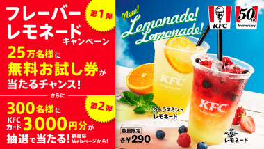 飲料・食品 カジュアル かわいい キャンペーン シズル感 スタイリッシュ・おしゃれ ポップのバナーデザイン