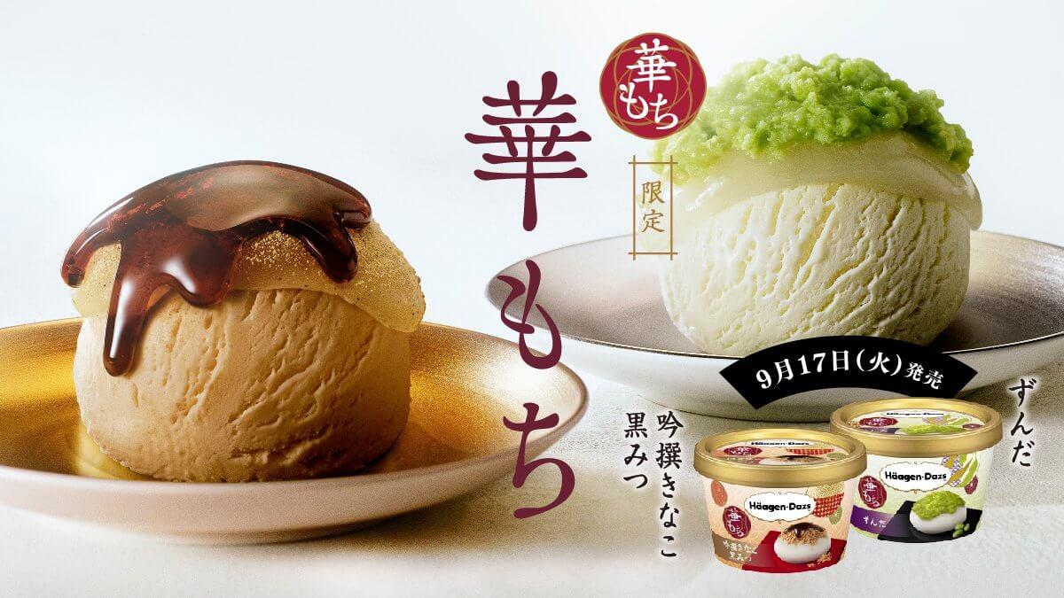 飲料・食品 シズル感 シンプル スタイリッシュ・おしゃれ 和風 高級感・シックのバナーデザイン