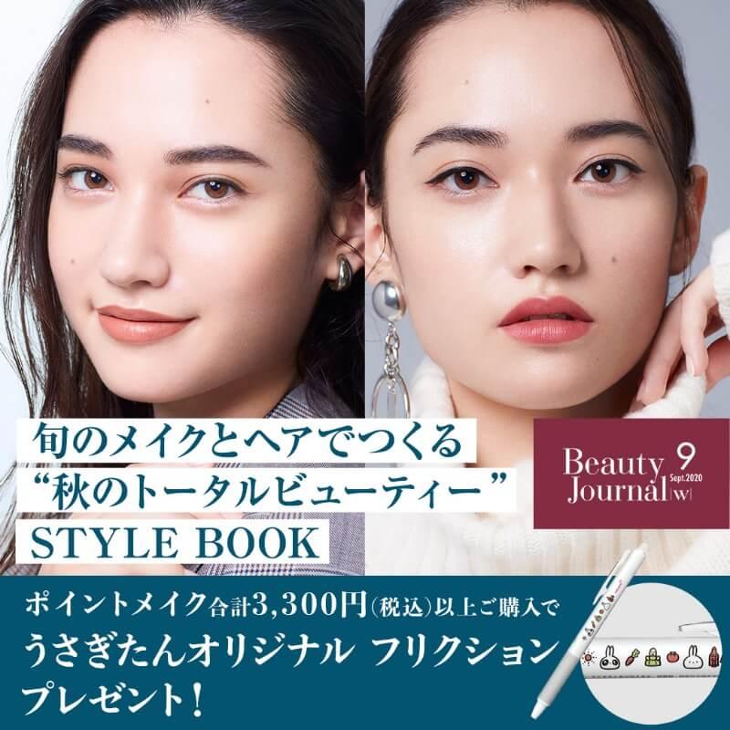 美容・コスメ カジュアル かわいい シンプル スタイリッシュ・おしゃれ 切り抜きのバナーデザイン