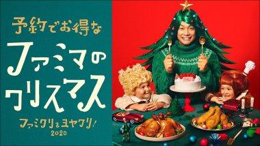 商業施設・店舗 飲料・食品 カジュアル かわいい クリスマス スタイリッシュ・おしゃれのバナーデザイン