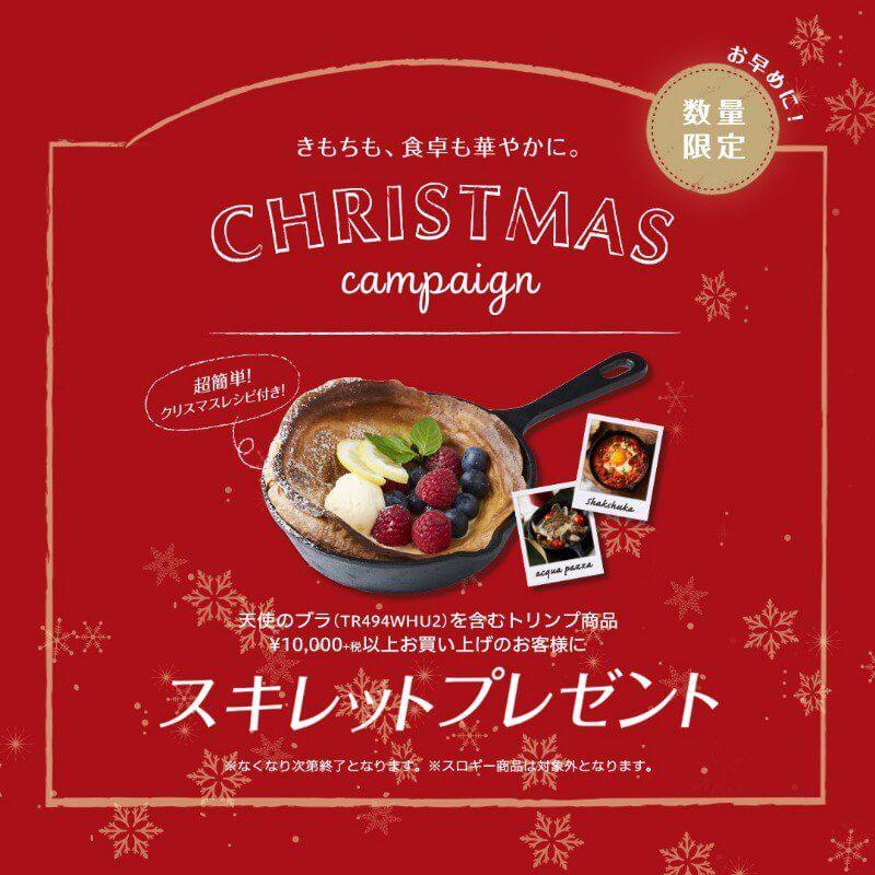 飲料・食品 カジュアル かわいい クリスマス シズル感 シンプル スタイリッシュ・おしゃれのバナーデザイン