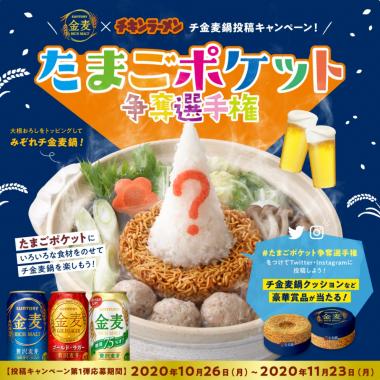 飲料・食品 カジュアル かわいい キャンペーン シンプル スタイリッシュ・おしゃれ ポップ 切り抜きのバナーデザイン