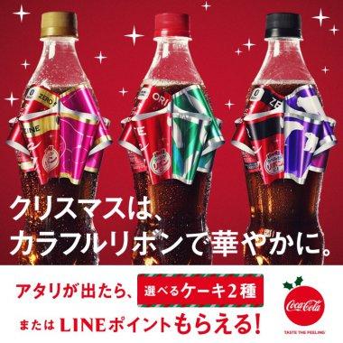 飲料・食品 カジュアル キャンペーン クリスマス シンプル スタイリッシュ・おしゃれ ポップ 高級感・シックのバナーデザイン