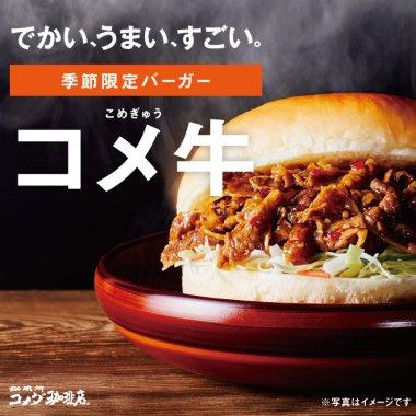 飲料・食品 カジュアル シズル感 シンプル スタイリッシュ・おしゃれ 高級感・シックのバナーデザイン