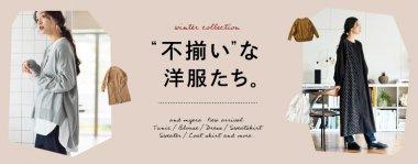 インテリア・雑貨 ファッション カジュアル かわいい シンプル スタイリッシュ・おしゃれ ナチュラル・爽やか 切り抜きのバナーデザイン