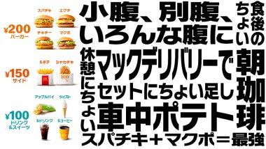 飲料・食品 カジュアル シズル感 スタイリッシュ・おしゃれ ポップ 切り抜き 文字組み・文字だけのバナーデザイン