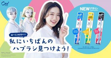 美容・コスメ カジュアル スタイリッシュ・おしゃれ ポップ 切り抜きのバナーデザイン