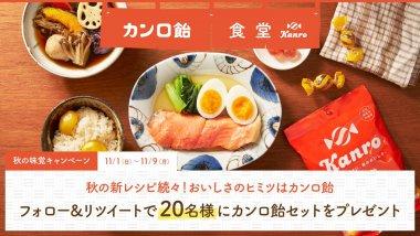 飲料・食品 カジュアル かわいい キャンペーン シズル感 シンプル スタイリッシュ・おしゃれ 和風のバナーデザイン