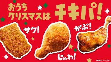 飲料・食品 イラスト カジュアル かわいい クリスマス スタイリッシュ・おしゃれ ポップ 切り抜きのバナーデザイン
