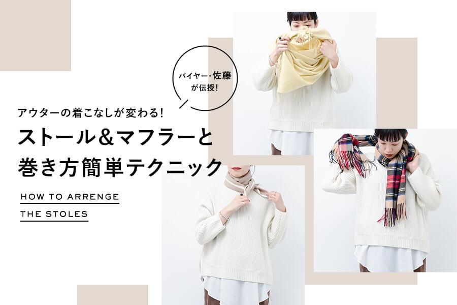 インテリア・雑貨 ファッション カジュアル シンプル スタイリッシュ・おしゃれ ナチュラル・爽やか 切り抜きのバナーデザイン