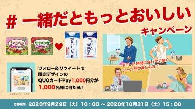 飲料・食品 イラスト カジュアル キャンペーン スタイリッシュ・おしゃれ 切り抜きのバナーデザイン
