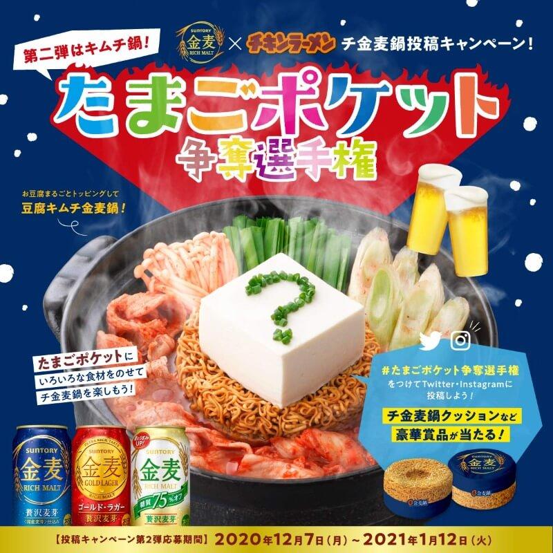 飲料・食品 イラスト カジュアル かわいい キャンペーン ポップ 切り抜きのバナーデザイン