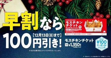 飲料・食品 カジュアル キャンペーン クリスマス シンプル スタイリッシュ・おしゃれ セール ナチュラル・爽やか ポップ 高級感・シックのバナーデザイン