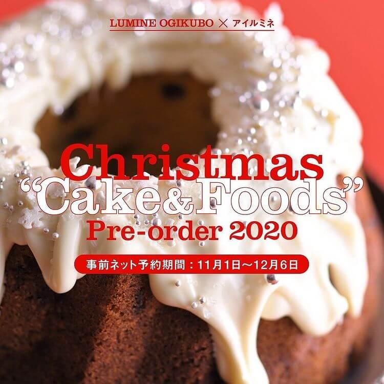 飲料・食品 カジュアル かわいい クリスマス シズル感 シンプル スタイリッシュ・おしゃれ ロゴのバナーデザイン