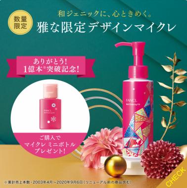 美容・コスメ シンプル スタイリッシュ・おしゃれ 和風 高級感・シックのバナーデザイン