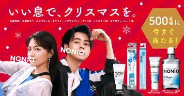 美容・コスメ カジュアル クリスマス シンプル スタイリッシュ・おしゃれ 切り抜きのバナーデザイン