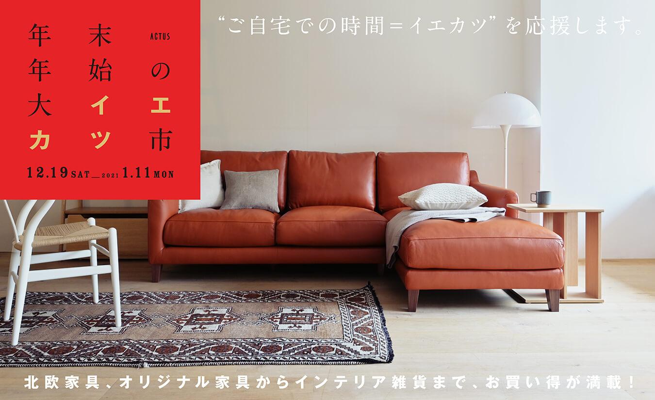 インテリア・雑貨 ファッション お正月 カジュアル シンプル スタイリッシュ・おしゃれ セール メンズライク 高級感・シックのバナーデザイン