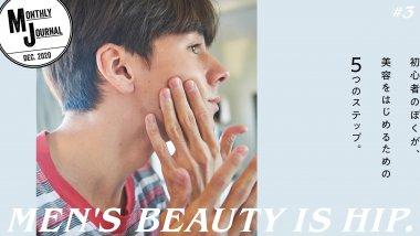 ファッション 美容・コスメ カジュアル シンプル スタイリッシュ・おしゃれ ナチュラル・爽やか メンズライクのバナーデザイン