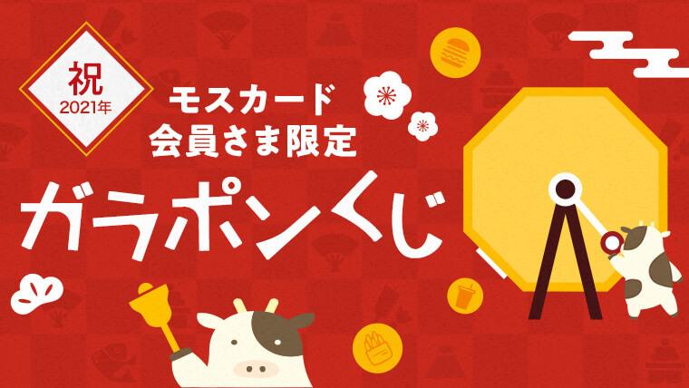 飲料・食品 イラスト お正月 カジュアル かわいい キャンペーン 福袋のバナーデザイン