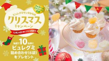 飲料・食品 イラスト カジュアル かわいい キャンペーン クリスマス スタイリッシュ・おしゃれ ポップのバナーデザイン