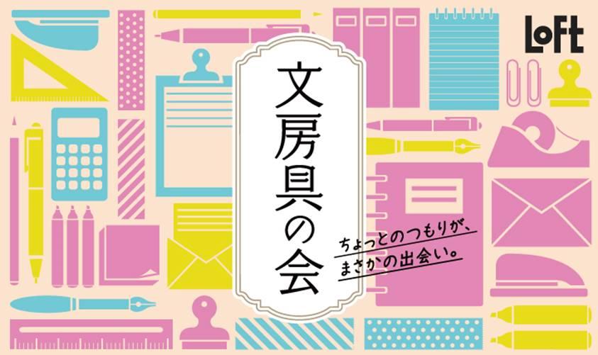 インテリア・雑貨 メディア・イベント イラスト カジュアル かわいい スタイリッシュ・おしゃれのバナーデザイン