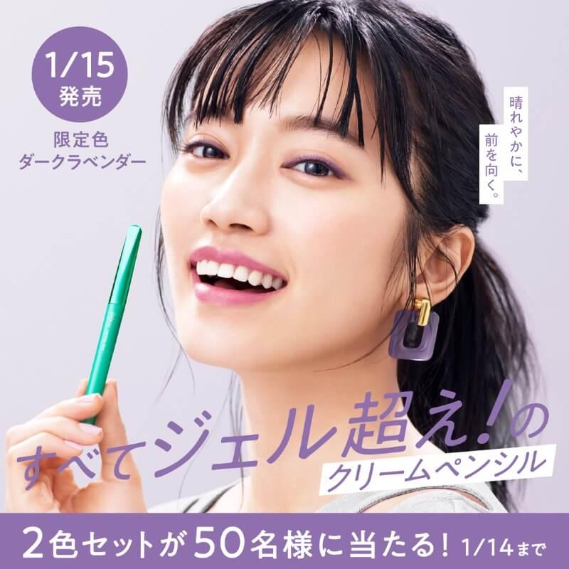美容・コスメ カジュアル かわいい キャンペーン シンプル スタイリッシュ・おしゃれのバナーデザイン