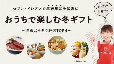 飲料・食品 イラスト カジュアル かわいい シズル感 シンプル スタイリッシュ・おしゃれ ナチュラル・爽やか 切り抜きのバナーデザイン