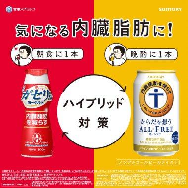 飲料・食品 イラスト カジュアル キャンペーン スタイリッシュ・おしゃれ ポップ 切り抜きのバナーデザイン