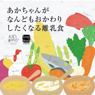 飲料・食品 イラスト カジュアル かわいい シズル感 シンプル スタイリッシュ・おしゃれ ナチュラル・爽やかのバナーデザイン