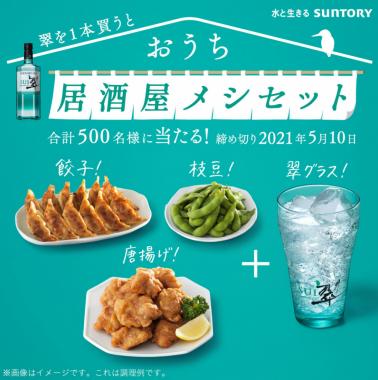 飲料・食品 カジュアル キャンペーン シズル感 シンプル スタイリッシュ・おしゃれ ポップ メンズライク 切り抜きのバナーデザイン
