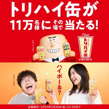 飲料・食品 カジュアル キャンペーン シンプル スタイリッシュ・おしゃれ ポップのバナーデザイン