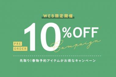 インテリア・雑貨 ファッション カジュアル シンプル スタイリッシュ・おしゃれ セール 文字組み・文字だけのバナーデザイン