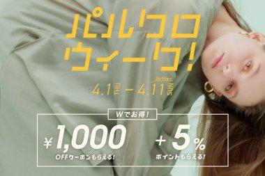 インテリア・雑貨 ファッション カジュアル かわいい キャンペーン シンプル スタイリッシュ・おしゃれ ロゴのバナーデザイン