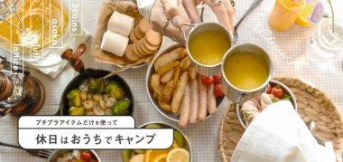 インテリア・雑貨 飲料・食品 カジュアル かわいい シンプル スタイリッシュ・おしゃれ ナチュラル・爽やか メンズライクのバナーデザイン